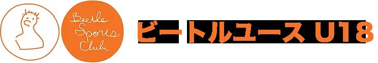 ビートルユース|福岡県糟屋郡のサッカーチーム